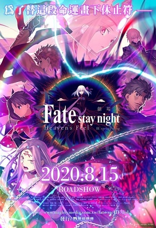 Gekijouban Fate/Stay Night: Heaven's Feel – III. Spring Song (2020) เฟทสเตย์ไนท์ เฮเว่นส์ฟีล 3