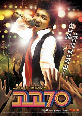 Go Go 70s (Gogo chilship) (2008) บรรยายไทย