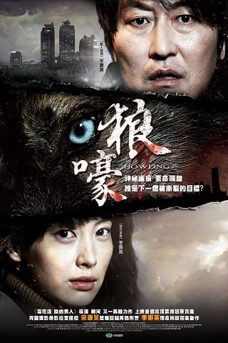 Howling (Ha-wool-ling) (2012) บรรยายไทย