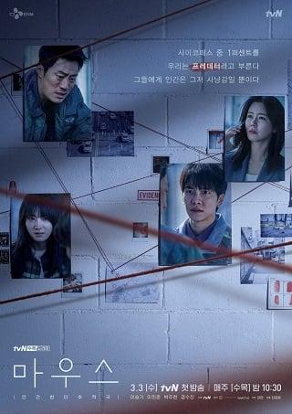 Mouse (2021) Movie Version บรรยายไทย