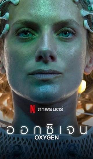 Oxygen   Netflix (2021) ออกซิเจน