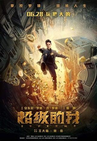 Super Me (Qi Huan Zhi Lv) (2019) ยอดมนุษย์สุดโต่ง