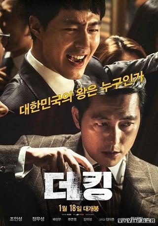 The King (Deoking) (2017) บรรยายไทย