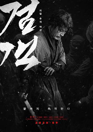 The Swordsman (2020) จอมดาบคืนยุทธ จงคืนลูกข้ามา