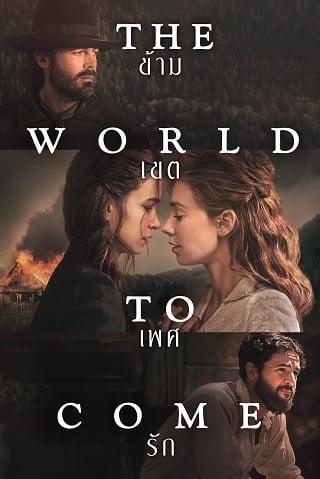 The World to Come (2020) ข้าม เขต เพศ รัก