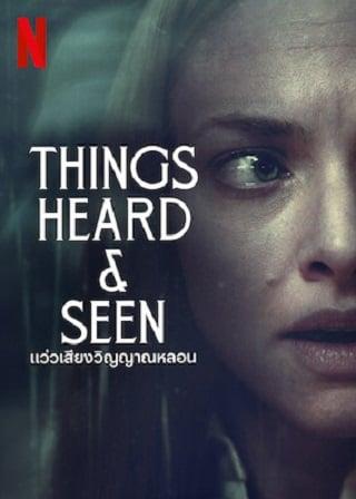 Things Heard & Seen   Netflix (2021) แว่วเสียงวิญญาณหลอน