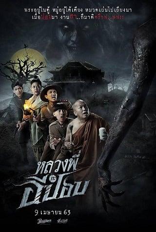 หลวงพี่กะอีปอบ The Ghoul Horror At The Howling Field (2020)