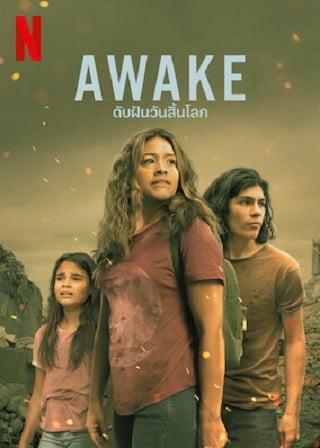 Awake | Netflix (2021) ดับฝันวันสิ้นโลก
