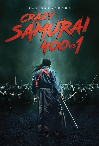 Crazy Samurai Musashi (Crazy Samurai 400 vs. 1) (2020) มิยาโมโตะ มุซาชิ ซามูไรผู้ไร้พ่าย