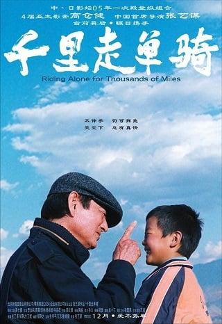 Riding Alone for Thousands of Miles (Qian li zou dan qi) (2005) เส้นทางรักพันลี้