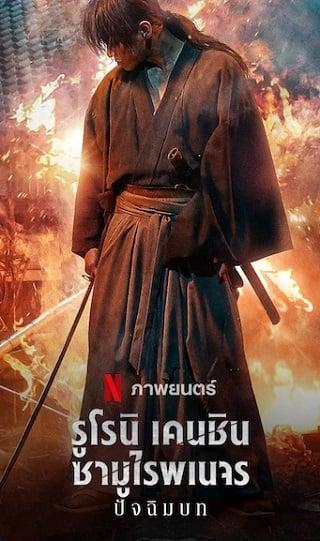Rurouni Kenshin: The Final | Netflix (2021) รูโรนิ เคนชิน ซามูไรพเนจร ปัจฉิมบท