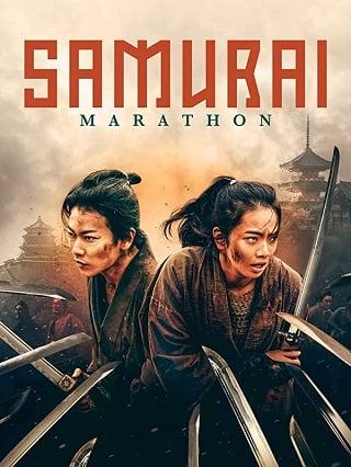 Samurai marason (2019) ซามูไร มาราซัน