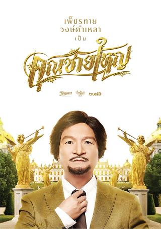 คุณชายใหญ่ Master Petchtai (2020)