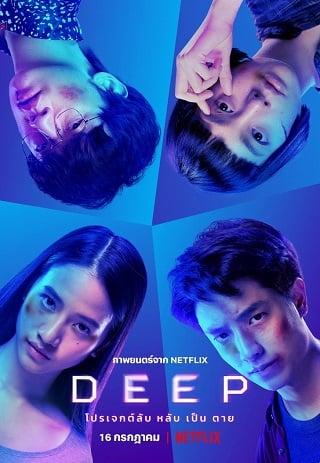 โปรเจกต์ลับ หลับ เป็น ตาย Deep | Netflix (2021)