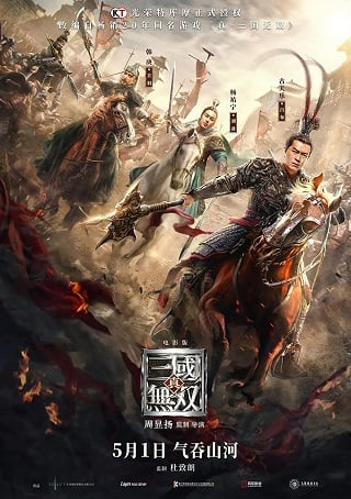 Dynasty Warriors | Netflix (2021) ไดนาสตี้วอริเออร์: มหาสงครามขุนศึกสามก๊ก