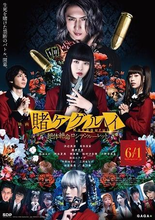 Kakegurui The Movie (2019) โคตรเซียนโรงเรียนพนัน