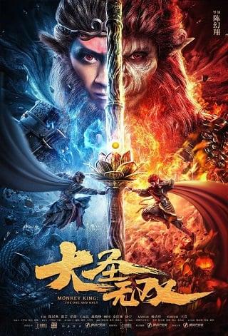 Monkey King The One And Only (2021) ไซอิ๋ว สุดยอดราชาวานร