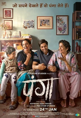 Panga (2020) พลังแห่งครอบครัว