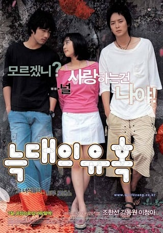 Romance Of Their Own (2004) 2 เทพบุตรสะดุดรักยัยเฉิ่ม