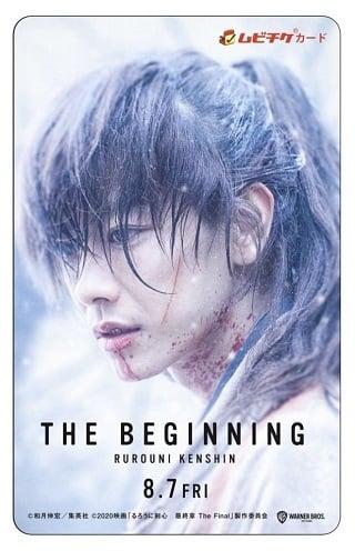 Rurouni Kenshin: The Beginning | Netflix (2021) รูโรนิ เคนชิน ซามูไรพเนจร ปฐมบท
