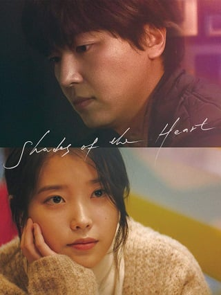 Shades of the Heart (2019) บรรยายไทย