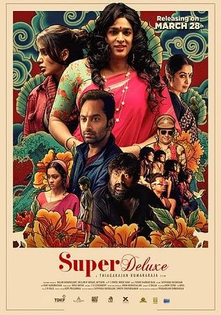 Super Deluxe | Netflix (2019) ซูเปอร์ดีลักซ์