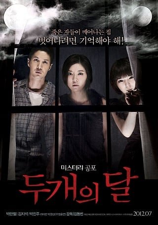 The Sleepless (Doo gae-eui dal) (2012) บรรยายไทย