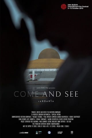 Come and See | Netflix (2019) เอหิปัสสิโก