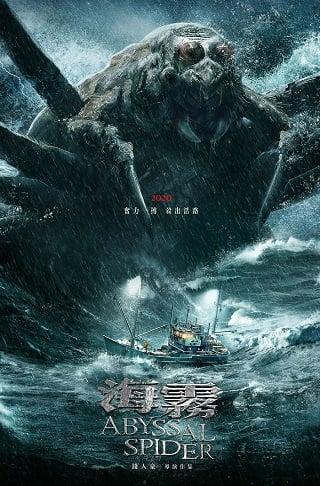 Abyssal Spider (2020) อสูรนรกใต้สมุทร