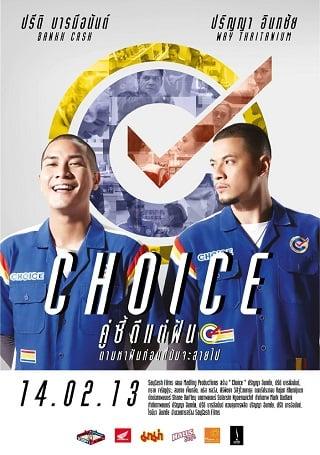 คู่ซี้ดีแต่ฝัน Choice (2013)