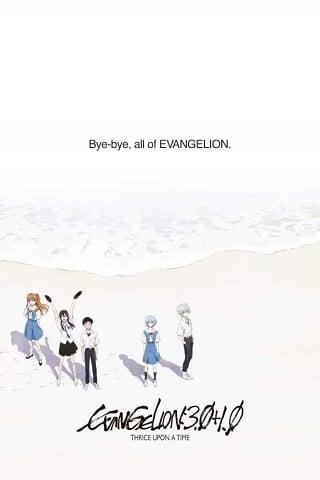Evangelion: 3.0+1.01 Thrice Upon a Time (2021) อีวานเกเลียน: 3.0+1.0