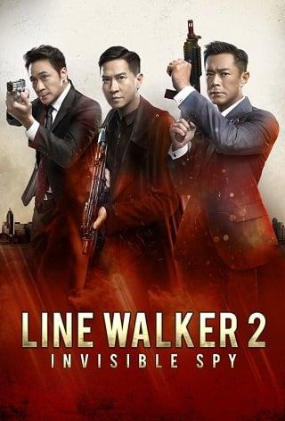 Line Walker 2: Invisible Spy (2019) ล่าจารชน 2