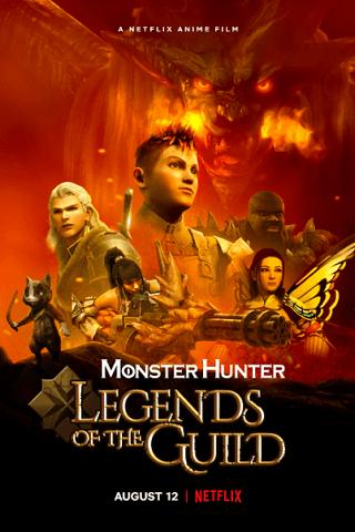 Monster Hunter: Legends of the Guild   Netflix (2021) มอนสเตอร์ ฮันเตอร์ ตำนานสมาคมนักล่า