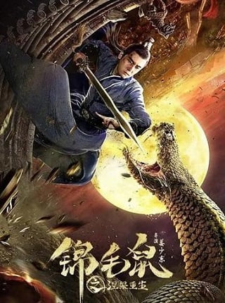 Nirvana Rebirth of Chinchilla (Jin Mao Shu Zhi Nie Pan Chong Sheng) (2020) กำเนิดวีรบุรุษชินชิลลา