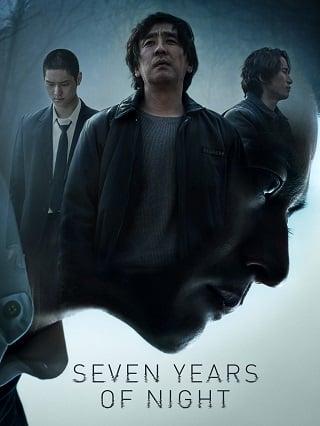 Seven Years of Night (2018) คืนโหดแค้นคลั่ง 7 ปีมิมีเลือนหาย