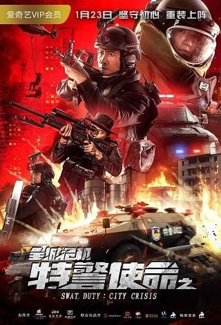 Swat Duty City Crisis (Te Jing Shi Ming Zhi Quan Cheng Wei Ji) (2020) หน่วยพิฆาตล่าข้ามโลก