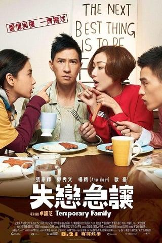 Temporary Family (Sat luen gap yeung) (2014) บรรยายไทย