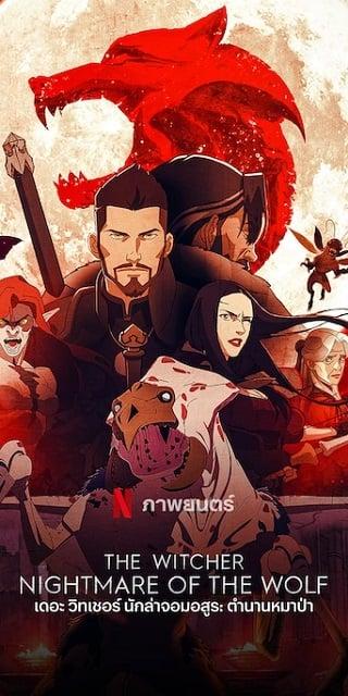 The Witcher: Nightmare of the Wolf | Netflix (2021) เดอะ วิทเชอร์ นักล่าจอมอสูร: ตำนานหมาป่า