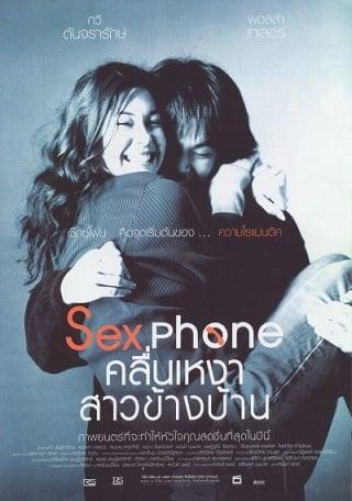 คลื่นเหงา สาวข้างบ้าน Sexphone (2003)