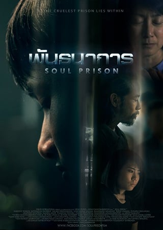 พันธนาการ Soul Prison (2021)