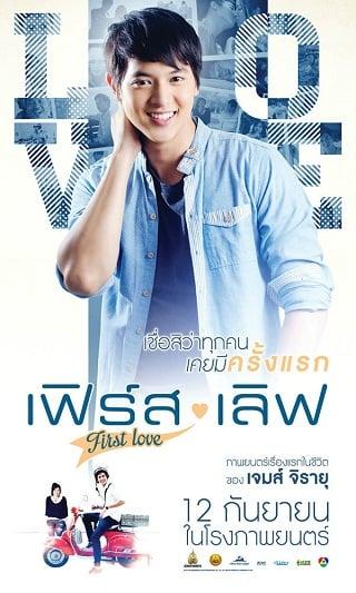 รักครั้งแรก First Love (2013)