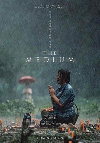 ร่างทรง The Medium (2021)