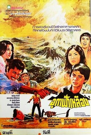 อุกาฟ้าเหลือง (1980)