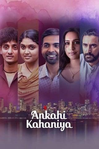 Ankahi Kahaniya | Netflix (2021) เรื่องรัก เรื่องหัวใจ