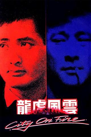 City on Fire (1987) เถื่อนตามดวง