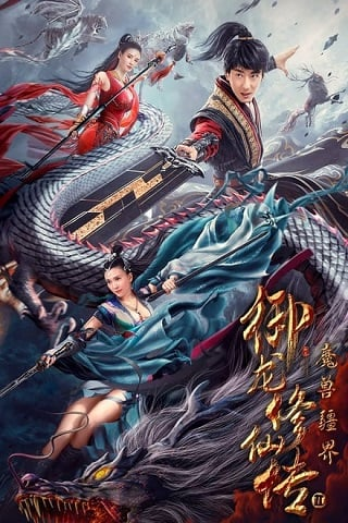 Dragon Sword Outlander (2021) ดาบมังกร คนแปลกหน้า