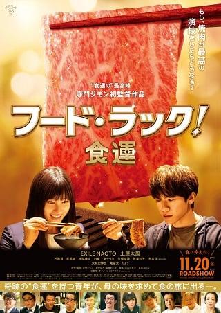 Food Luck (2020) โชคด้านอาหาร