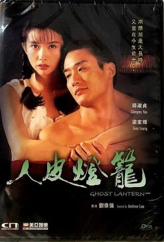 Ghost Lantern (1993) โคมผีหนังมนุษย์