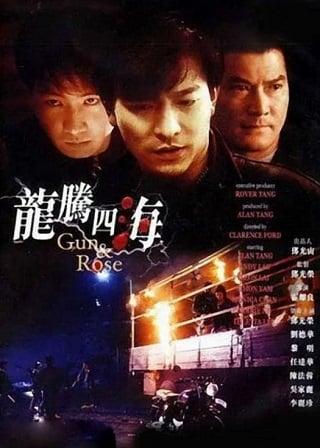 Gun & Rose – Lung tang sei hoi (1992) ขบวนฆาตไม่นับญาติ