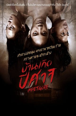 Impetigore (2019) บ้านเกิดปีศาจ